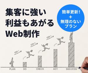集客に強い利益もあがるWeb制作