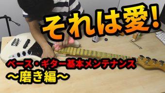 ベースやギターの基本メンテナンス~磨き編~のアイキャッチ画像