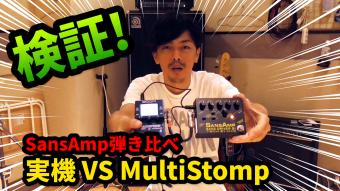 サンズアンプ実機とZoom MultiStompの弾き比べのアイキャッチ画像