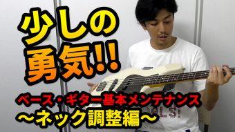 ベースやギターの基本メンテナンス~ネック調整編~のアイキャッチ画像