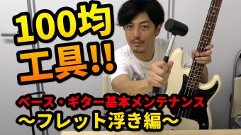 フレット浮きを100円ショップの工具でメンテナンスのアイキャッチ画像